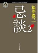 忌談 2(角川ホラー文庫)