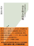 元国税調査官が明かす 金を取る技術(光文社新書)