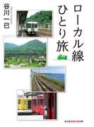 ローカル線ひとり旅(知恵の森文庫)