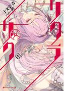 サクラ×サク 01 我が愛しき運命の鏖殺公女(ダッシュエックス文庫DIGITAL)