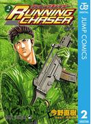 RUNNING CHASER 2(ジャンプコミックスDIGITAL)