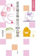 茶道の稽古場 役立つ100の知恵(淡交新書)