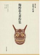 梅棹忠夫著作集17 京都文化論