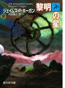 黎明の星 下(創元SF文庫)