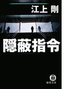隠蔽指令(徳間文庫)