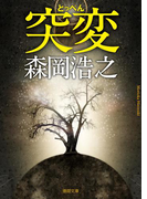 突変(徳間文庫)