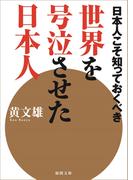 日本人こそ知っておくべき 世界を号泣させた日本人(徳間文庫)