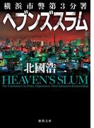 横浜市警第3分署 ヘブンズスラム(徳間文庫)