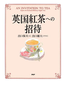 英国紅茶への招待(PHP文庫)