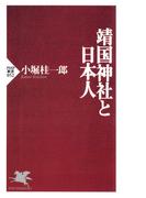 靖国神社と日本人(PHP新書)