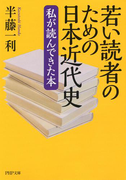 若い読者のための日本近代史(PHP文庫)