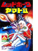 アオシマ・コミックス2 レッドホーク ヤマトPARTII(ヒーローXコミックス)