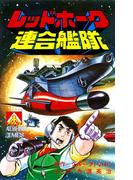 アオシマ・コミックス3 レッドホーク連合艦隊(ヒーローXコミックス)