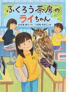 ふくろう茶房のライちゃん (いのちいきいきシリーズ)