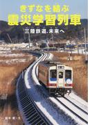 きずなを結ぶ震災学習列車 三陸鉄道、未来へ (感動ノンフィクションシリーズ)