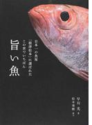 日本一の魚屋「根津松本」に選ばれたこの世でいちばん旨い魚