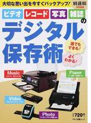 ビデオ・レコード・写真・雑誌のデジタル保存術 誰でもできる!よくわかる! (マキノ出版ムック)(マキノ出版ムック)