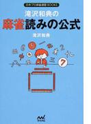 滝沢和典の麻雀読みの公式