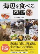 海辺を食べる図鑑 獲って食べる!