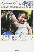 ジョージィの物語 小さな女の子の死が医療にもたらした大きな変化