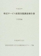 特定サービス産業実態調査報告書 学習塾編平成25年