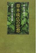 草木成仏の思想 安然と日本人の自然観