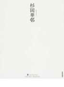 杉岡華邨 (墨New Classic Series)