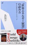 『世界エネルギー展望』の読み方 WEO非公式ガイドブック (エネルギーフォーラム新書)