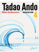 安藤忠雄の建築 4 New Endeavors