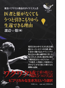 東京バプテスト教会のダイナミズム 3 医者と薬がなくてもうつと引きこもりから生還できる理由 (YOBEL新書)