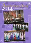 Anniversary Year 2014 宝塚歌劇100周年を振り返って