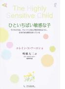 ひといちばい敏感な子 子どもたちは、パレットに並んだ絵の具のように、さまざまな個性を持っている