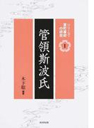 管領斯波氏 (シリーズ・室町幕府の研究)