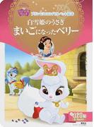 白雪姫のうさぎ まいごになったベリー 3~6歳向け (ディズニーゴールド絵本 プリンセスのロイヤルペット絵本)(ディズニーゴールド絵本)