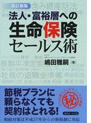 法人・富裕層への生命保険セールス術 改訂新版
