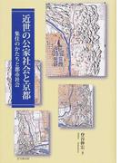 近世の公家社会と京都 集住のかたちと都市社会