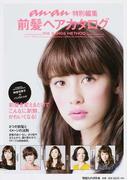 前髪ヘアカタログ SHISEIDO TOP HAIR−ARTIST神宮司芳子のバングメソッド