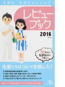 看護師・看護学生のためのレビューブック 2016