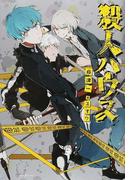 殺人ハウス (JUMP J BOOKS)(JUMP J BOOKS(ジャンプジェーブックス))