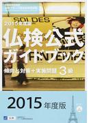 3級仏検公式ガイドブック傾向と対策+実施問題 文部科学省後援実用フランス語技能検定試験 2015年度