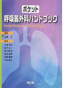 ポケット呼吸器外科ハンドブック