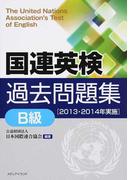 国連英検過去問題集B級 2013・2014年実施