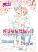 好きなんだもん!!~脱・童貞×ビッチ(?)のラブパッション~(アズプラスコミック)