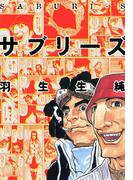サブリーズ(ビームコミックス)