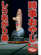 時事おやじ 第1集(ビームコミックス)