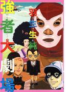 強者大劇場(ビームコミックス)