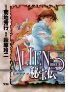 ALIEN(エイリアン)秘宝伝(ヤングサンデーコミックス)