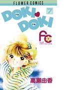 DOKI・DOKI 7(ちゃおコミックス)
