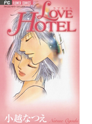 LOVE HOTEL(フラワーコミックス)