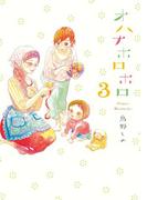 オハナホロホロ(3)(フィールコミックス)
